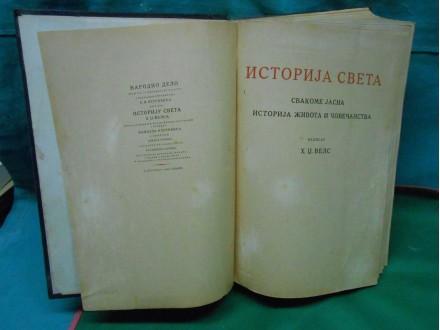 ISTORIJA SVETA H.Dž.Vels Narodno delo 1929.-I.Izdanje