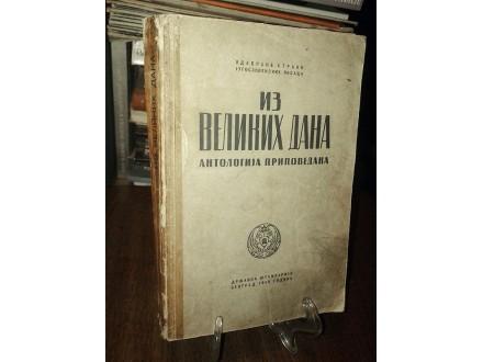 IZ VELIKIH DANA: Antologija pripovedaka (1940)
