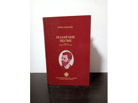 IZABRANE PESME Vojislav Ilić
