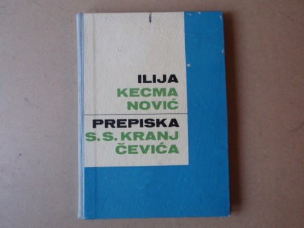 Ilija Kecmanović - PREPISKA S. S. KRANJČEVIĆA II deo