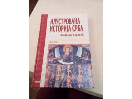 Ilustrovana istorija Srba I - Vladimir Ćorović