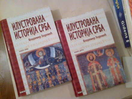 Ilustrovana istorija Srba I i II - Vladimir Đoković