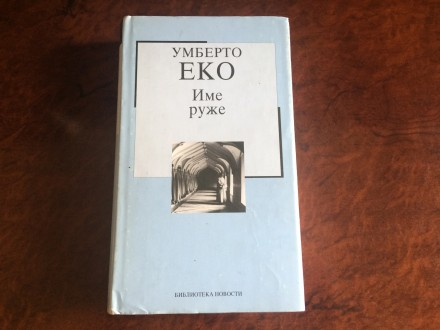 Ime Ruze - Umberto Eko