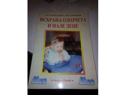 Ishrana odojčeta i male dece - dr Slobodanka Dragićević