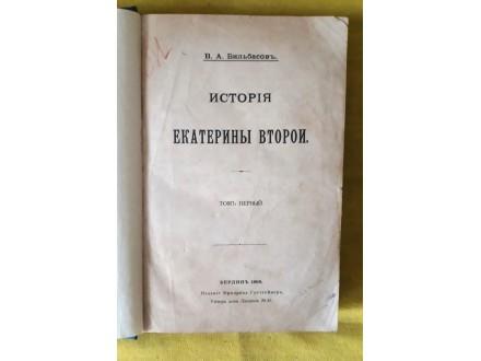 Istorija Ekaterine II iz 1900 godine -Biljbasov
