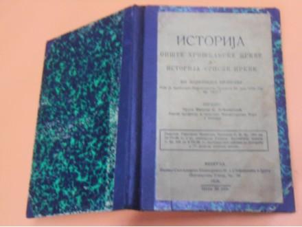 Istorija Opšte Hrišćanske Crkve i istorija Srpske Crkve