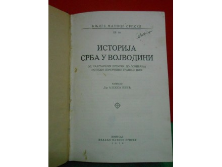 Istorija Srba u Vojvodini dr Aleksa Ivić izdanje 1929.g