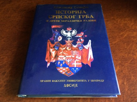 Istorija Srpskog Grba I Drugi Heraldicki Radovi