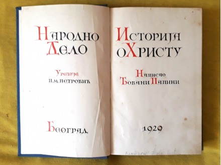 Istorija o Hristu - Đovani Papini 1929 godina