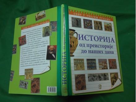 Istorija od preistorije do naših dana
