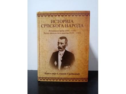 Istorija srpskoga naroda,  Pantelija Slavkov Srećković