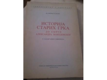 Istorija starih Grka do smrti Aleksandra Makedonskog