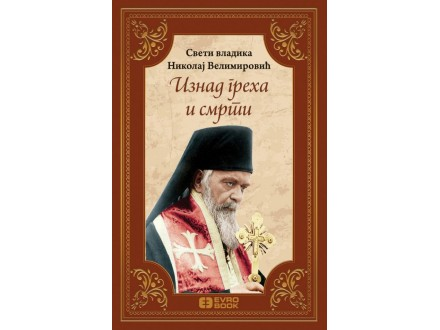 Iznad greha i smrti - Nikolaj Velimirović