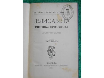 JELISAVETA kneginja crnogorska Đura Jakšić SKZ 100,1906