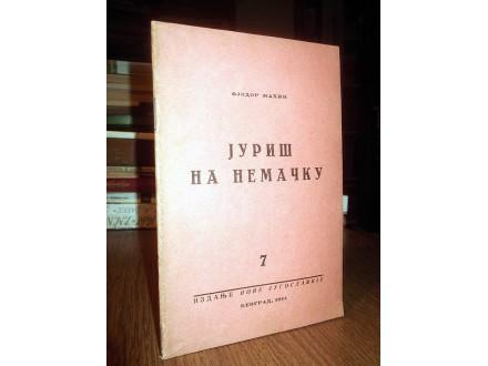 JURIŠ NA NEMAČKU - Fjodor Mahin (1944)