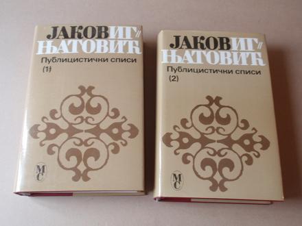 Jakov Ignjatović - Publicistički spisi 1-2