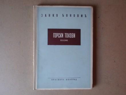 Janko Đonović - GORSKI TOKOVI PJESME