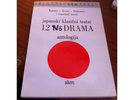 Japanski klasični teatar Kanami Zeami Nobumici