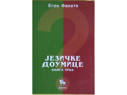 Jezičke doumice  Egon Fekete