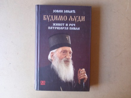 Jovan Janjić - BUDIMO LJUDI ŽIVOT  PATRIJARHA PAVLA