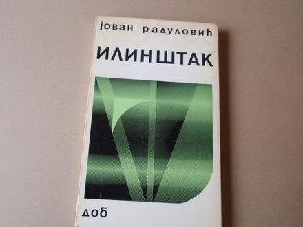 Jovan Radulović - ILINŠTAK