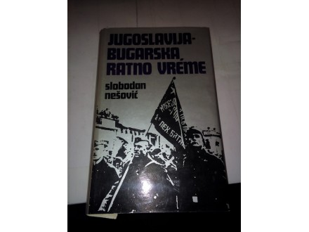 Jugoslavija-Bugarska ratno vreme - Slobodan Nešović