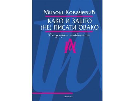 KAKO I ZAŠTO (NE) PISATI OVAKO - Miloš Kovačević