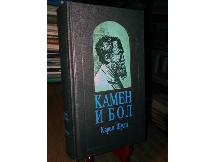 KAMEN I BOL - Karel Šulc