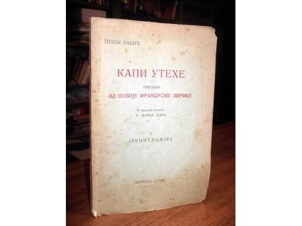 KAPI UTEHE: prepevi iz novije francuske lirike (1933)