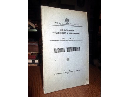KNJIŽEVNA TERMINOLOGIJA (1933)