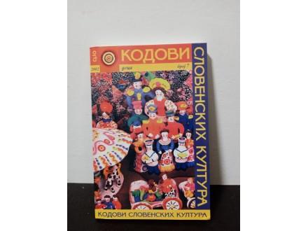 KODOVI SLOVENSKIH KULTURA Deca br. 7, 2003.