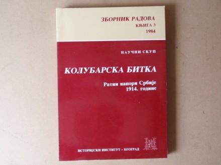 KOLUBARSKA BITKA - RATNI NAPORI SRBIJE 1914. GODINE