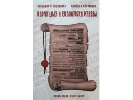 KORUPCIJA I EKONOMSKI RAZVOJ - Slobodan M. Radulović, Slavko O. Karavidić