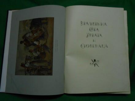 KRALJEVINA SRBA HRVATA I SLOVENACA  (monografija)1927.g