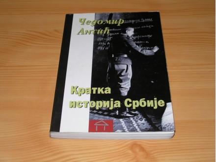 KRATKA ISTORIJA SRBIJE - Čedomir Antić