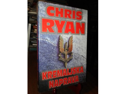 KREMALJSKA NAPRAVA - Chris Ryan