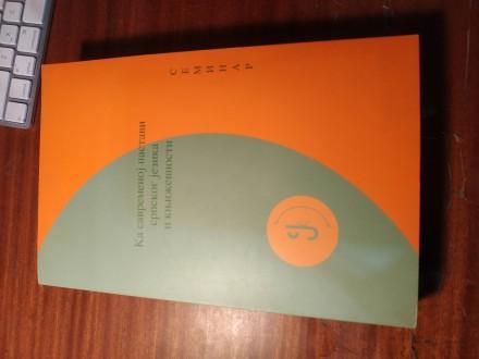 Ka savremenoj nastavi srpskog jezika i književnosti