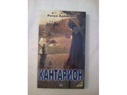 Kantarion - Ratko Adamović