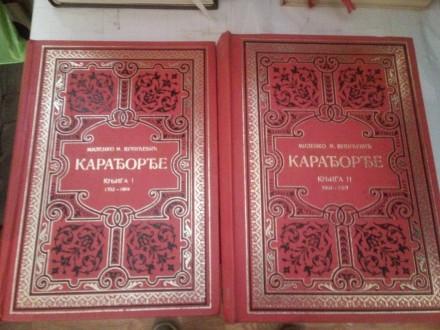 Karađorđe I i II - Milenko M. Vukićević