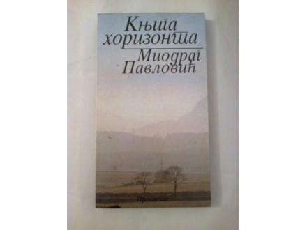 Knjiga horizonta - Miodrag Pavlović