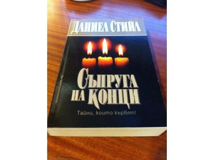 Knjiga na bugarskom