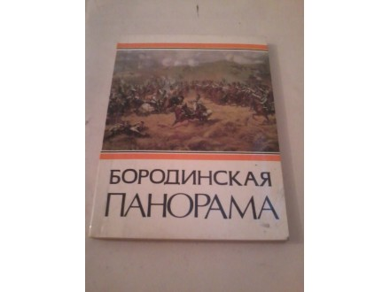Knjiga na ruskom