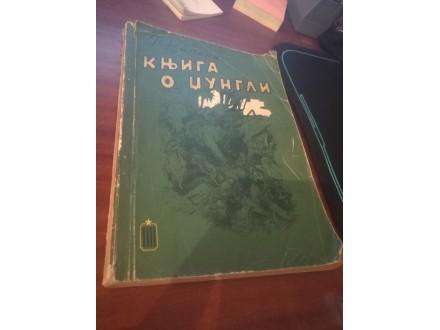 Knjiga o džungli R . Kipling