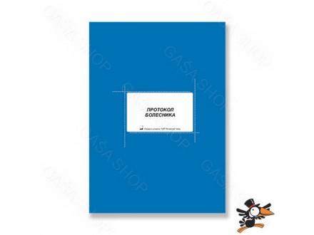 Knjiga protokol bolesnika tvrdi povez B4 200 lista