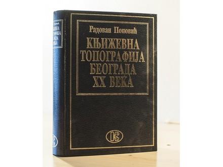 Književna topografija Beograda XX veka - R. Popović