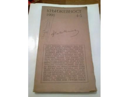 Književnost 1991 broj 4-5