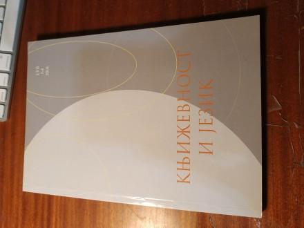 Književnost i jezik 3-4 2010 LVII