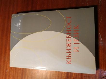 Književnost i jezik LI 1-2 2004
