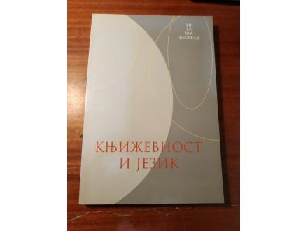 Književnost i jezik LII 1-2 2005