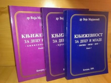 Knjizevnost za decu i mlade 1-3 - Dr Voja Marjanovic